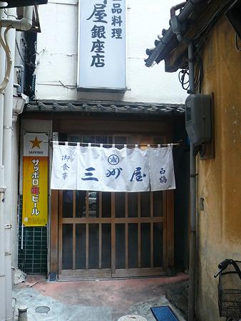 2010.06.24/銀座・三州屋