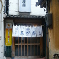 Photos: 2010.06.24/銀座・三州屋