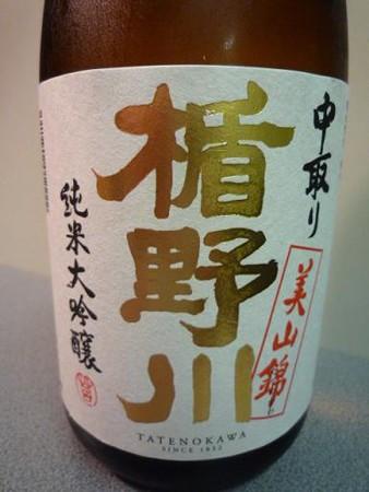 盾野川・純米大吟醸美山錦