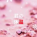 Photos: 君の体温*