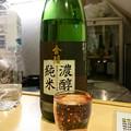 Photos: 【日本酒:香川】 金稜 濃醇純米