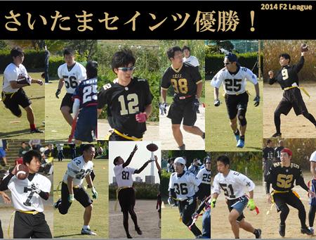 2014champion_img
