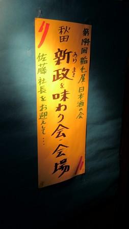 第194回稲毛屋日本酒の会 新政を味わう会