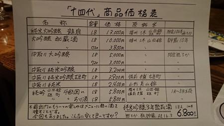 1993年当時の十四代価格表