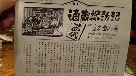 かき沼通信 酒蔵探訪記