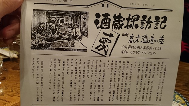 写真: かき沼通信 酒蔵探訪記