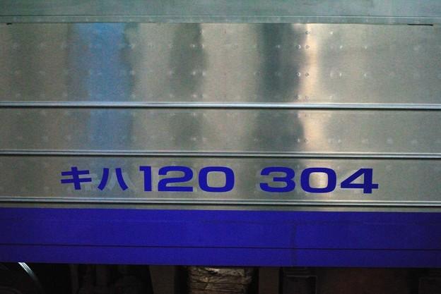キハ120形 300番台