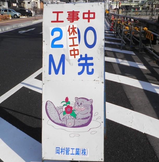 ぺこり~瀬戸市