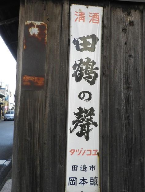 清酒 田鶴の聲