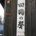 Photos: 清酒 田鶴の聲