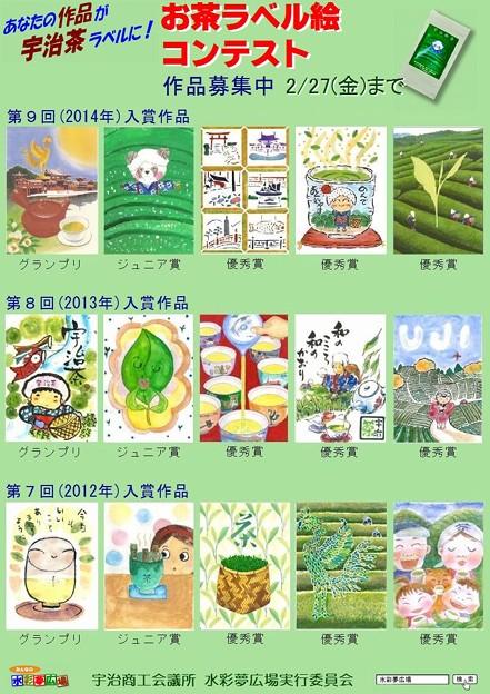 「お茶ラベル絵コンテスト」作品募集中!