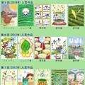 Photos: 「お茶ラベル絵コンテスト」作品募集中!
