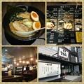 Photos: 麺屋 ななほし@溝の口(神奈川)
