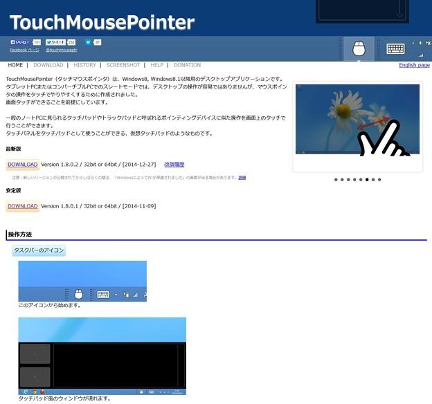 写真: TouchMousePointer