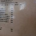 Photos: 定食や メニュー