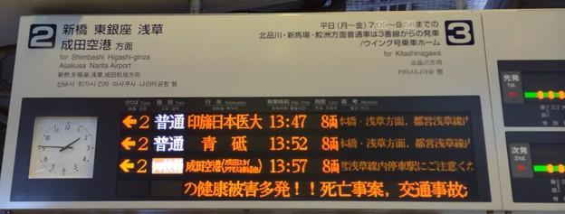 京浜急行電鉄 品川駅2番線発車表示器