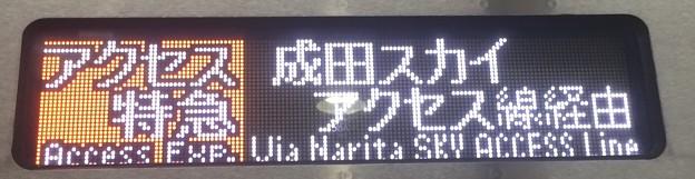 京成3050形LED「アクセス特急 成田スカイアクセス線経由」