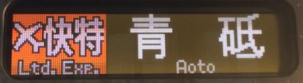 京成3700形LED「士快特 青砥」