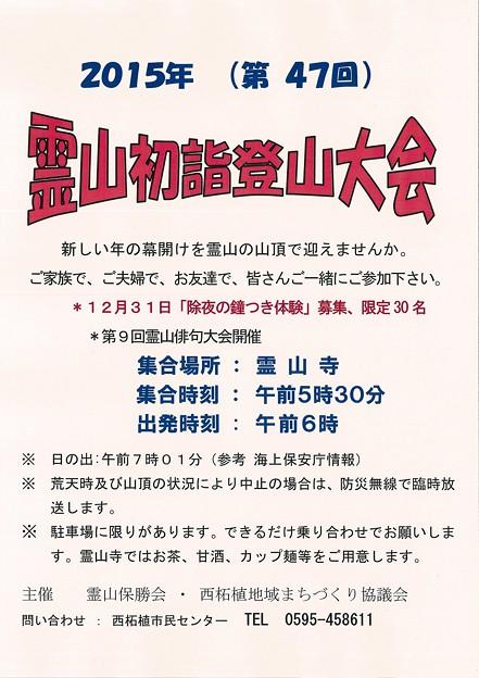 20150101 第47回霊山初詣登山大会