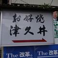 Photos: 津久井1