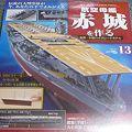 Photos: 航空母艦 赤城を作る 13号 その1
