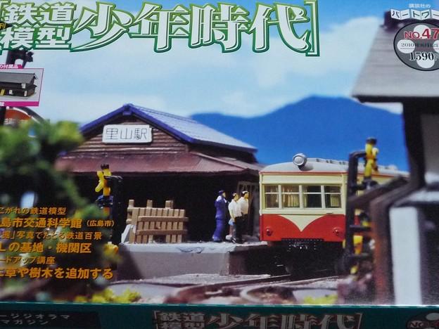 鉄道模型 少年時代 47号 その1