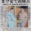写真: 20141029 新関脇・逸ノ城 まげ姿で初稽古 体調考慮、慎重な出だし