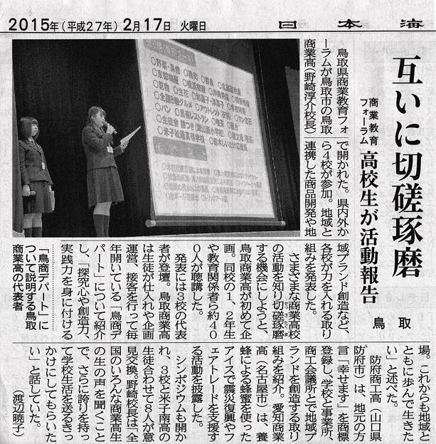 写真: 2050217 互いに切磋琢磨 高校生が活動報告