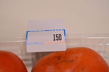 熟し柿 (2)