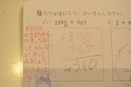 20140813 (2)