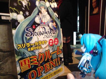 ミク:「ここです! スリラーカラオケの、雪ミクルーム♪」