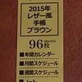 Photos: 141127手帳03