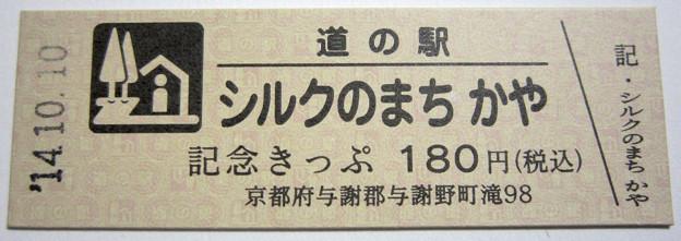 道の駅きっぷ