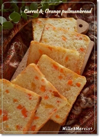 オレンジと人参のしっとり食パン