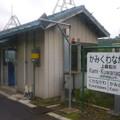 上桑名川駅
