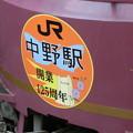 Photos: 中野駅開業125周年