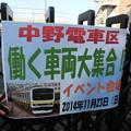 Photos: 働く車両大集合