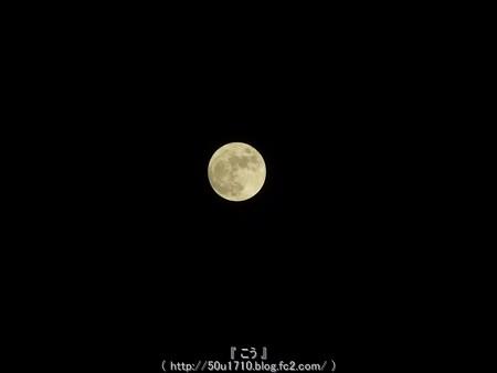 141206-お月さん (2)