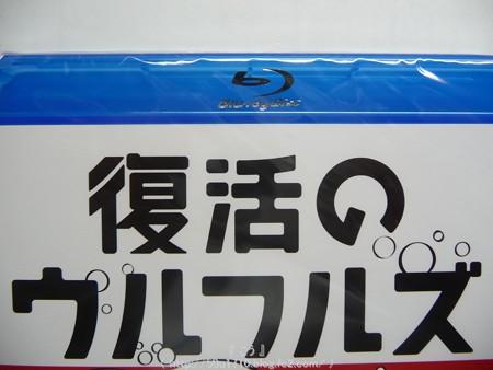 141216-ウルフルズ  復活のヤッサ Blu-ray (2)
