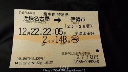 141222-近鉄特急 (2)