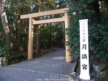 141223-月読宮 (4)