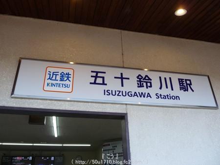 141223-近鉄 五十鈴川駅 (2)