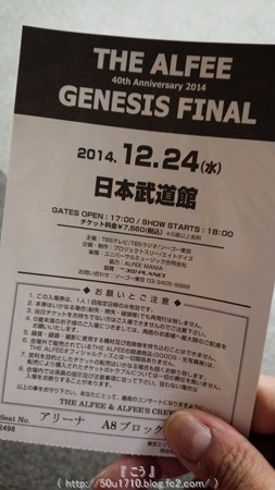 141224-THE ALFEE@日本武道館 (4)
