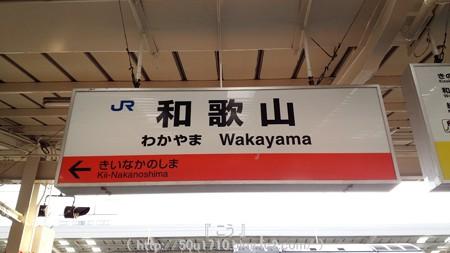 141230-大阪→和歌山→名古屋 (5)