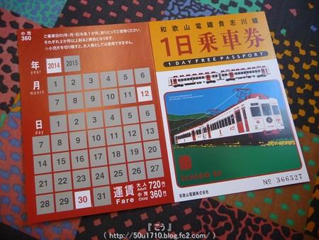 141230-和歌山電鉄 (2)