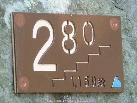 150108-久能山東照宮 参道 (25)