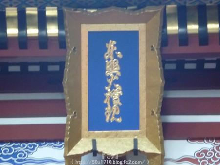 150109-久能山東照宮 (14)