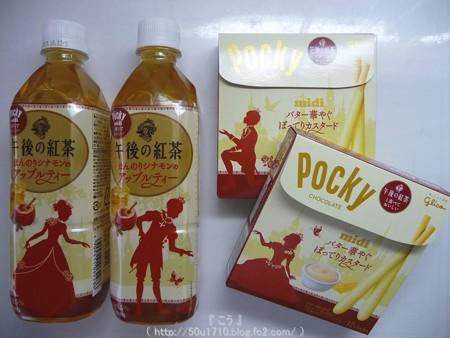 午後の紅茶×ポッキー コラボ商品 (2)