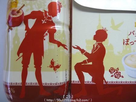 午後の紅茶×ポッキー コラボ商品 (11)