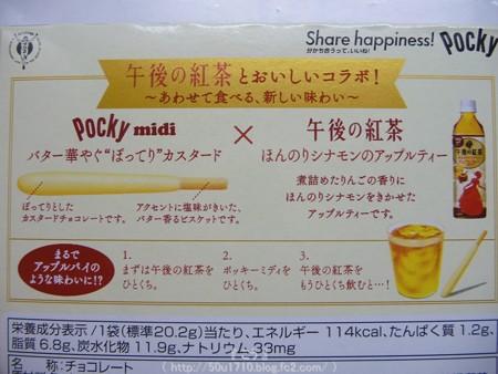 午後の紅茶×ポッキー コラボ商品 (20)